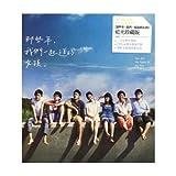 那些年,我們一起追的女孩 (2011/台湾) (Blu-ray) (台湾版)