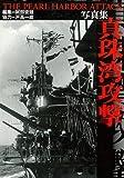 【バーゲンブック】  写真集  真珠湾攻撃