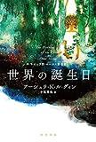 世界の誕生日 (ハヤカワ文庫SF)