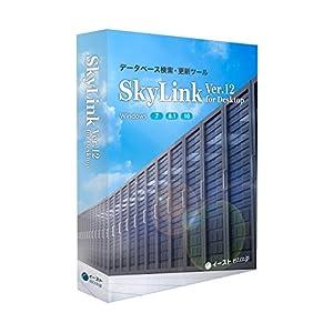 SkyLink Ver.12 for Desktop マスターパッケージ