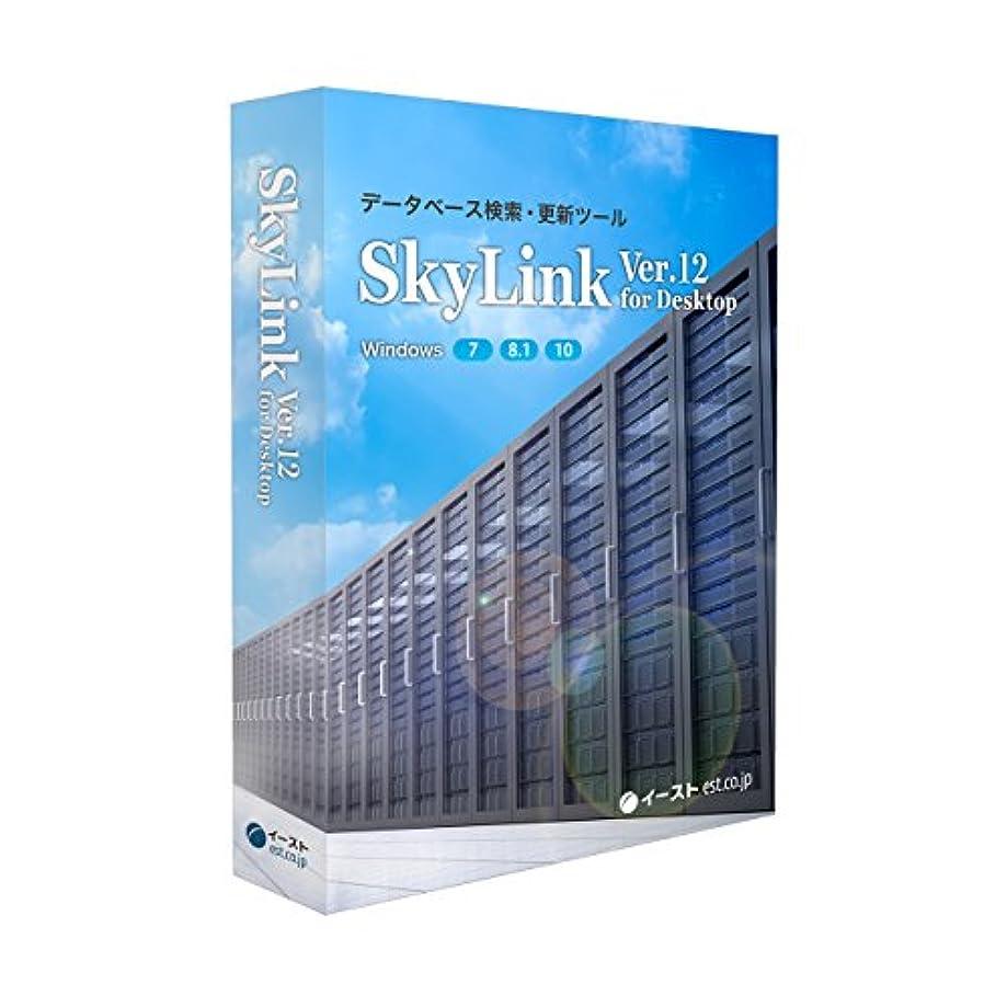 予知ビバリルSkyLink Ver.12 for Desktop マスターパッケージ