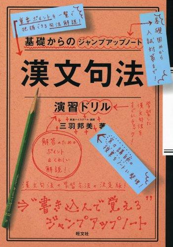 基礎からのジャンプアップノート漢文句法・演習ドリルの詳細を見る