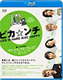 ピカ☆ンチ LIFE IS HARD だけど HAPPY [Blu-ray]