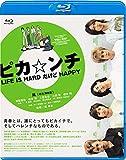 ピカ☆ンチ LIFE IS HARD だけど HAPPY[Blu-ray/ブルーレイ]