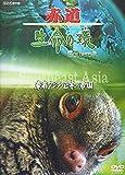 Equator -赤道- 東南アジア 巨木の帝国[DVD]
