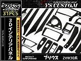 プリウス ZVW 30 31p インテリアパネル/ピアノブラック 3D 立体