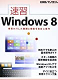 速習Windows8