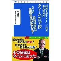 「競馬予想TV! 」三冠王市丸博司のタイムの学校 (競馬道OnLine新書)