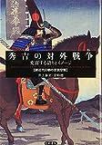 秀吉の対外戦争:変容する語りとイメージ: 前近代日朝の言説空間