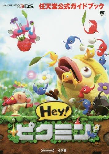 任天堂公式ガイドブック Hey!ピクミン (ワンダーライフスペシャル NINTENDO 3DS任天堂公式ガイドブッ)