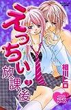 えっちぃ放課後(3) (講談社コミックス別冊フレンド)