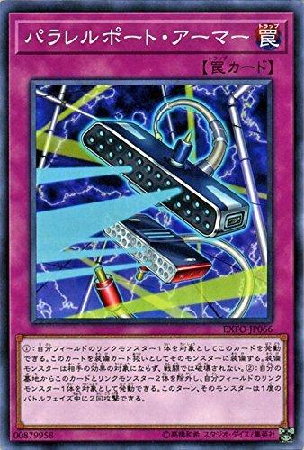 パラレルポート・アーマー ノーマル 遊戯王 エクストリーム・フォース exfo-jp066