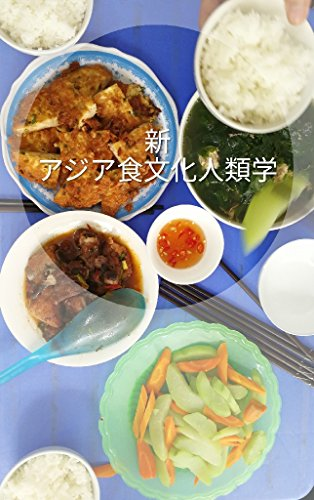 [画像:新アジア食文化人類学: 飲茶に関わること (アジア食文化人類学が気になる会)]