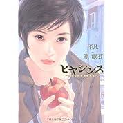 ヒヤシンス-21世紀的台湾娘事情- (電撃ジャパンコミックス)