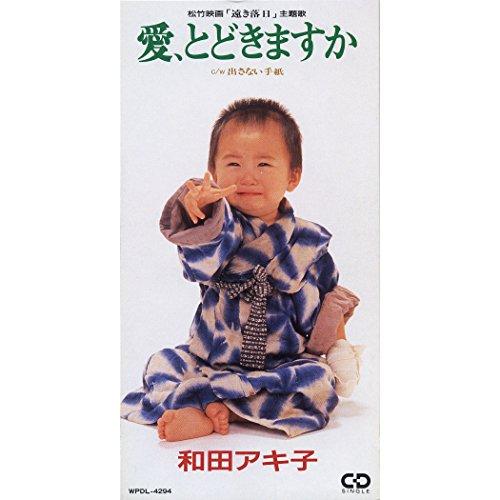 Amazon Music - 和田アキ子の愛...