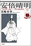 安倍晴明(分冊版) 【第14話】 (ぶんか社コミック文庫)