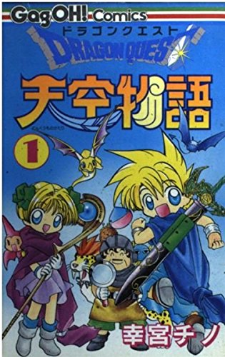 ドラゴンクエスト天空物語 (1) (ギャグ王コミックス)の詳細を見る