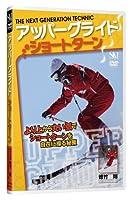 DVD>アッパーグライドショートターン (<DVD>)