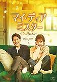 マイ・ディア・ミスター ~私のおじさん~ DVD-BOX2[DVD]