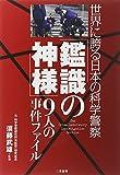 「鑑識の神様」9人の事件ファイル—世界に誇る日本の科学警察