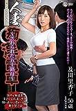 人妻痴漢電車~さわられた五十路母~ 及川里香子 センタービレッジ [DVD]