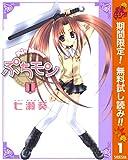 ぷちモン カラー版【期間限定無料】 1 (ヤングジャンプコミックスDIGITAL)