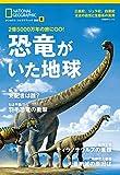 恐竜がいた地球 ナショナル ジオグラフィック別冊