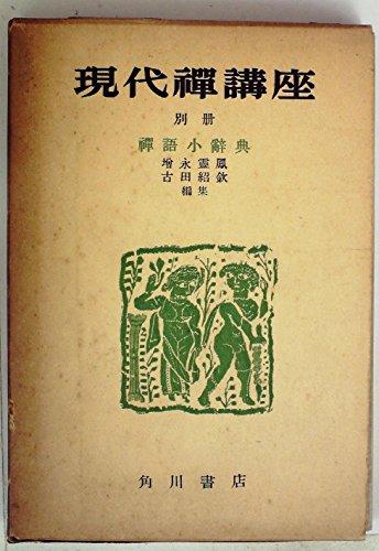 現代禅講座〈別冊〉禅語小辞典 (1957年)