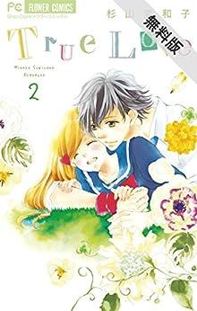 True Love(2)【期間限定 無料お試し版】 (フラワーコミックス)