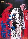 ごろつき無宿[DVD]