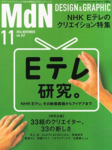 月刊MdN 2014年 11月号(特集:Eテレ研究。―NHK Eテレ、そのクリエイティブの裏側―)の詳細を見る