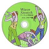 【正規品】 ウェーブストレッチ DVD ベーシック・スタンダード<約57分>