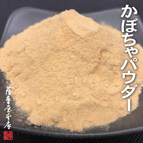 味は芸術「薩摩屋本店」 国産乾燥野菜シリーズ 乾燥かぼちゃパウダー 500g 九州産100%