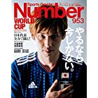 Number(ナンバー)953号 日本代表、全力で闘え!WORLD CUP RUSSIA 2018 (Sports Graphic Number(スポーツ・グラフィック ナンバー))