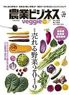 農業ビジネス ベジ(veggie) vol.24(売れる野菜 儲かる農業 IoTにも強くなる)