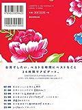 Taiwan guide 24H (改訂版)の表紙