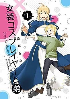[蒼川なな]の女装コスプレイヤーと弟 1巻 (デジタル版ガンガンコミックスONLINE)