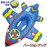 takuha 浮き輪 子供用 飛行機 水遊び ハンドル うきわ 足入れ浮き輪 プール ボード ベビー お風呂 おもちゃ 海用品 水泳 水遊び フロート エアポンプ バ ージョンアップ ブルー