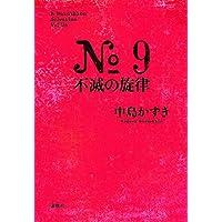 No.9不滅の旋律 (K.Nakashima Selection)