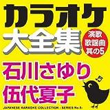 津軽海峡冬景色 (オリジナル歌手:石川さゆり)