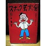 スナック芸大全 (角川文庫 (5776))