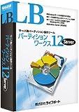 LB パーティションワークス12 Server