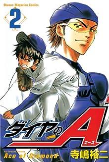ダイヤのA(2) (週刊少年マガジンコミックス)