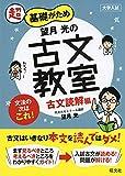 望月光の古文教室 古文読解編 (教室シリーズ)