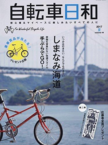 自転車日和 Vol.44 (タツミムック)