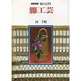 籐工芸 (NHK婦人百科)