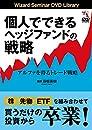 個人でできるヘッジファンドの戦略 ──アルファを得るトレード戦略 (<DVD>)