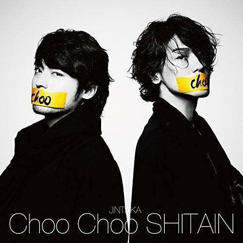 Choo Choo SHITAIN [CD+DVD](初回限定盤)
