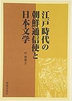 江戸時代の朝鮮通信使と日本文学