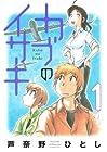 カブのイサキ 全6巻 (芦奈野ひとし)